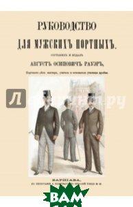 Купить Руководство для мужских портных, Изд. В. Секачев, 978-5-4481-0135-9