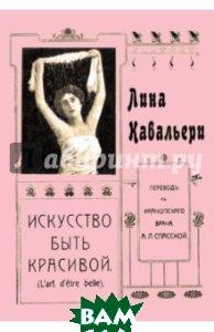 Купить Искусство быть красивой, Изд. В. Секачев, 978-5-4481-0180-9