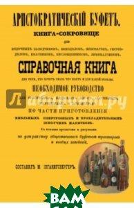 Купить Аристократический буфет, Изд. В. Секачев, 978-5-4481-0190-8