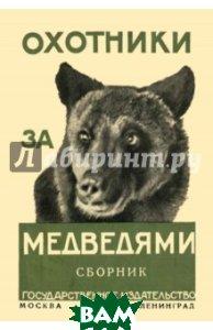 Купить Охотники за медведями, Изд. В. Секачев, 978-5-4481-0194-6