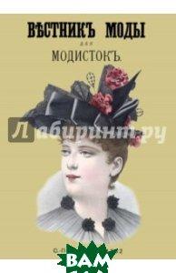 Вестник моды для Модисток (Шляпки) 1892 год