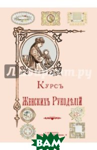 Купить Курс Женских рукоделий, Изд. В. Секачев, 978-5-4481-0202-8