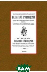 Купить Колбасное производство. Сборник из 2 репринтных книг, Изд. В. Секачев, 978-5-4481-0207-3