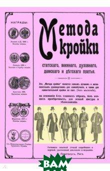 Купить Метода кройки, Изд. В. Секачев, 978-5-4481-0280-6