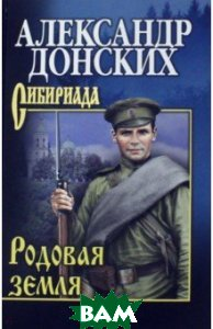 Донских Александр Сергеевич / Родовая земля