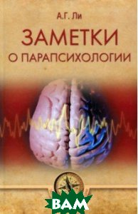 Ли Андрей Гендинович / Заметки о парапсихологии