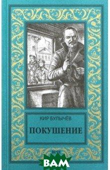 Купить Покушение, ВЕЧЕ, Булычев Кир, 978-5-4484-0318-7