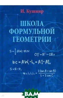 Кушнир Исаак Аркадьевич / Школа формульной геометрии