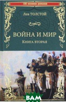 Купить Война и мир. Книга 2. Том 3-4, ВЕЧЕ, Толстой Лев Николаевич, 978-5-4484-0810-6