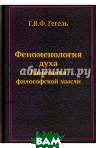 Феноменология духа. Памятники философской мысли