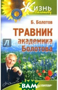 Купить Травник академика Болотова, Питер, Болотов Борис Васильевич, 978-5-496-00206-6