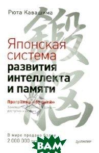 Японская система развития интеллекта и памяти. Программа 60 дней, Питер, Кавашима Рюта, 978-5-459-01267-5  - купить со скидкой