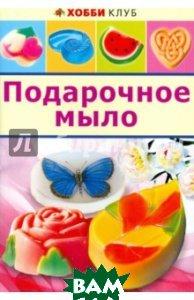 Купить Подарочное мыло, АСТ-Пресс Книга, Корнилова Вера Владимировна, 978-5-462-01247-1