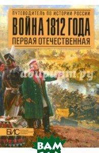 Купить Война 1812 года. Первая Отечественная, АСТ-Пресс Книга, Савинов Александр Михайлович, 978-5-462-01315-7