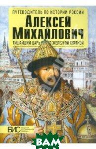 Алексей Михайлович. Тишайший царь с железной хваткой