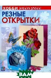 Купить Резные открытки, АСТ-Пресс Книга, Дадашова Зульфия Раисовна, 978-5-462-01404-8