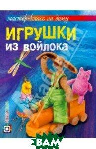 Купить Игрушки из войлока, АСТ-Пресс Книга, Шинковская Ксения Александровна, 978-5-462-01445-1