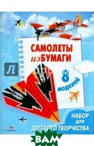 Купить Самолеты из бумаги, Стрекоза, Позина Е., 978-5-9951-0347-9