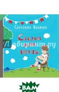 Купить Сказки для внука, Этерна, Иванова Светлана, 978-5-480-00347-5