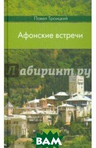 Купить Афонские встречи, Даръ, Троицкий Павел, 978-5-485-00408-8