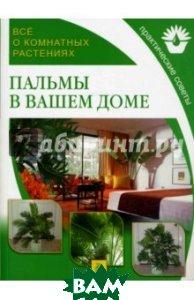 Купить Все о комнатных растениях. Пальмы в вашем доме, Мир книги, 978-5-486-01581-6