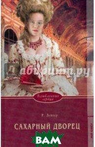Купить Сахарный дворец, Мир книги, Лейкер Розалинда, 978-5-486-03421-3