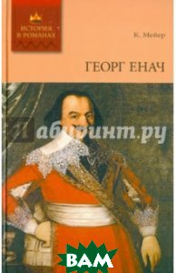 Купить Георг Енач, Мир книги, РИЦ Литература, Мейер Конрад, 978-5-486-03958-4