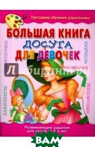 Купить Большая книга досуга для девочек, ОНИКС 21 век, Анциферова О., 978-5-488-01861-7