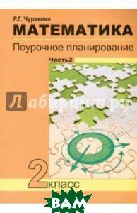 Чуракова. Математика. Поурочное планирование. 2 кл. Ч 2. (к уч. ФГОС). (2012)