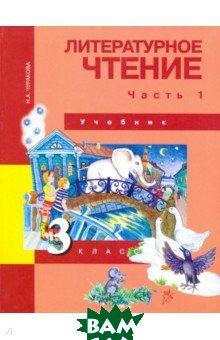 Литературное чтение. 3 класс. В 2-х частях. Часть 1. Учебник. ФГОС