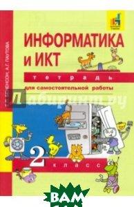 Информатика и ИКТ. 2 класс. Тетрадь для самостоятельной работы. УМК Е. П. Бененсон, А. Г. Паутовой
