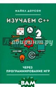 Купить Изучаем C++ через программирование игр, ПИТЕР, Доусон Майкл, 978-5-496-01629-2