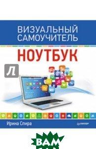 Купить Ноутбук. Визуальный самоучитель, Питер, Спира Ирина, 978-5-496-01805-0