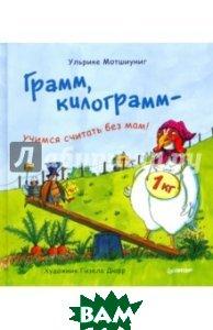 Купить Грамм, килограмм - учимся считать без мам! ФГОС, Питер, Мотшиуниг Ульрике, 978-5-496-02996-4