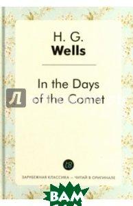 Купить In the Days of the Comet / В дникометы, Неизвестный, Wells Herbert, 978-5-519-49883-8