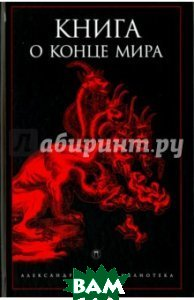 Купить Книга о конце Мира, Пальмира, 978-5-521-00062-3