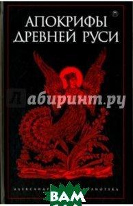 Апокрифы Древней Руси, Пальмира, 978-5-521-00064-7  - купить со скидкой