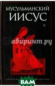 Купить Мусульманский Иисус, Пальмира, 978-5-521-00068-5