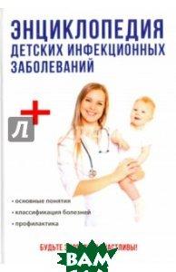 Купить Энциклопедия детских инфекционных заболеваний, Научная Книга, 978-5-521-05352-0