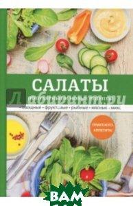 Купить Салаты. Популярные и новые рецепты, Научная Книга, 978-5-521-05566-1