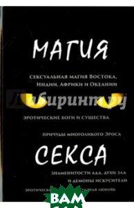 Купить Магия секса, Научная Книга, Тарасов П., 978-5-521-05656-9