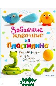 Купить Забавные животные из пластилина, Русское слово, Куксарт Бернадетт, 9785533007610