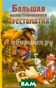 Купить Большая иллюстрированная хрестоматия для начальной школы. 1-4 класс (оф), Славянский дом книги, 978-5-6040018-0-6
