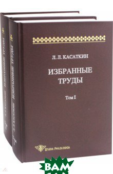 Купить Избранные труды. В 2-х томах, Гнозис, Касаткин Леонид Леонидович, 978-5-6040195-5-9