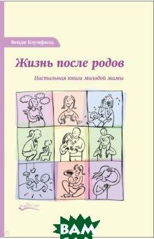 Купить Жизнь после родов. Настольная книга молодой мамы, Ресурс, Блумфилд Венди, 978-5-6040291-8-3