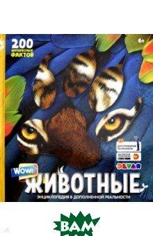 Купить Энциклопедия в дополненной реальности WOW! Животные, DEVAR, 978-5-6040568-2-0