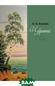 Купить Избранное. Сборник стихов, Нестор-История, Кашкин К. Н., 978-5-60407-305-6