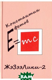 Купить ЖэЗээЛики-2, Нижняя Орианда, Ефетов Константин Александрович, 9785604090428