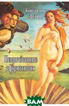 Купить Непричёсанные афористишия, Нижняя Орианда, Ефетов Константин Александрович, 9785604090435