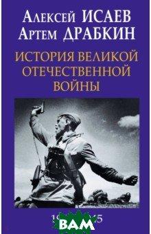 Купить История Великой Отечественной войны 1941-1945 гг., Яуза, Исаев Алексей Валерьевич, 978-5-6040910-1-2